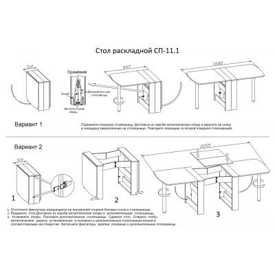 Стол-книжка СП-11.1 основное изображение